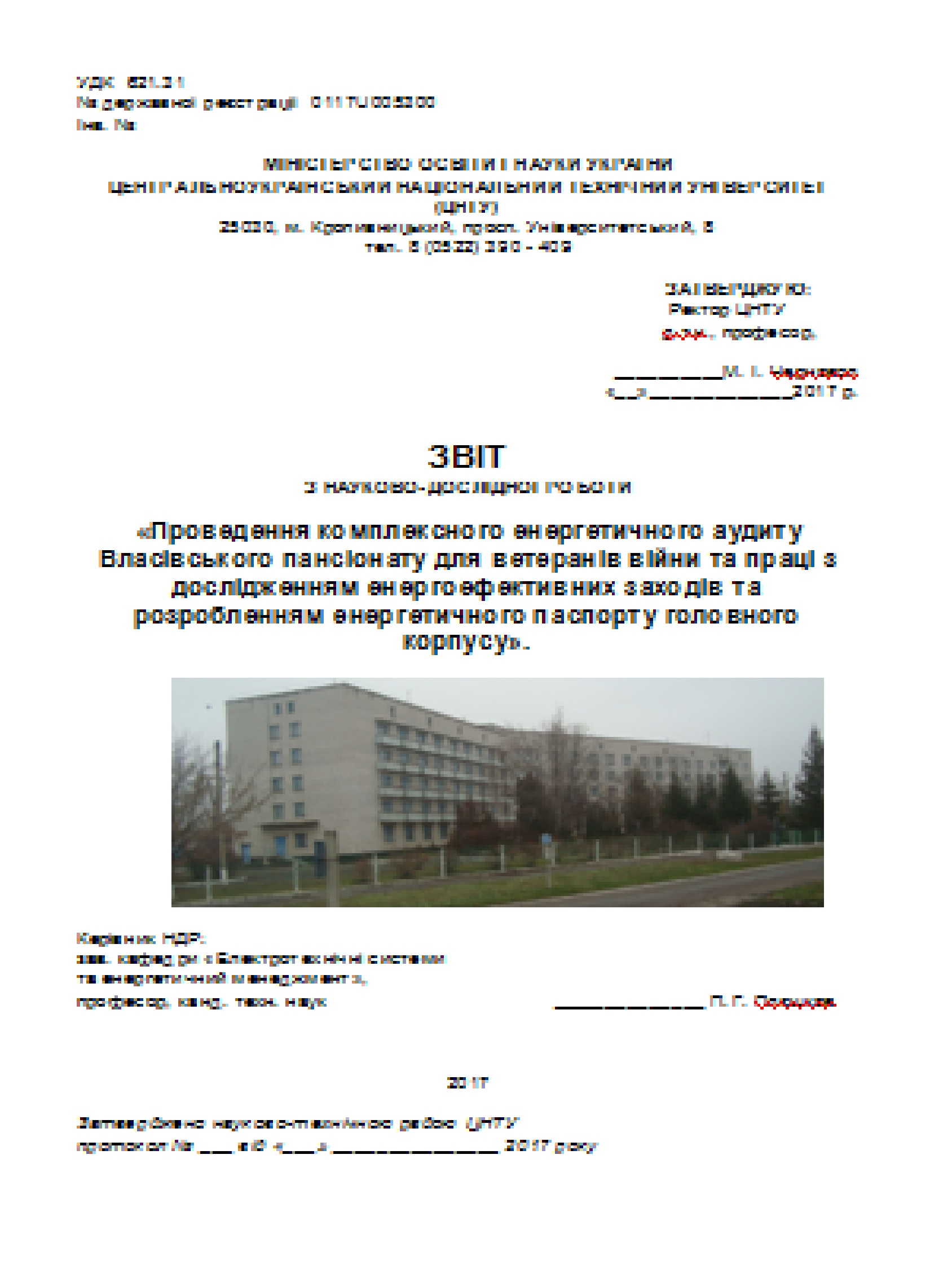 http://etsem.kntu.kr.ua/center/vykonani_enerhoaudyty_6.html