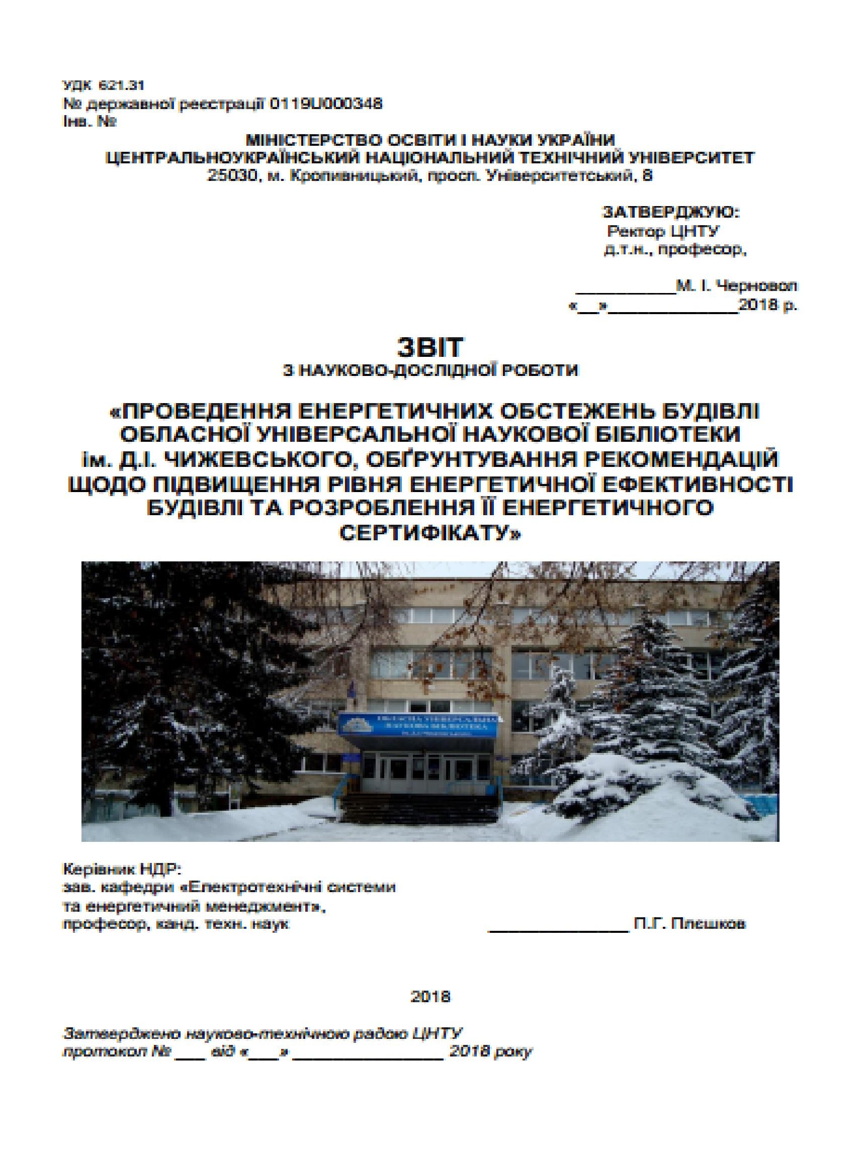 http://etsem.kntu.kr.ua/center/vykonani_enerhoaudyty_5.html