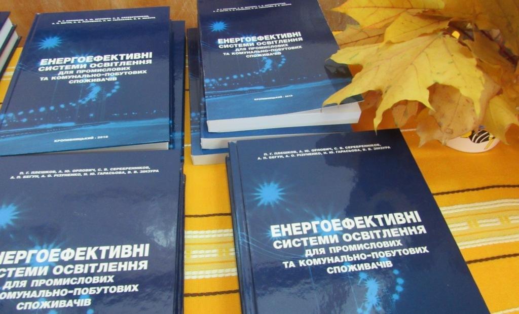 http://etsem.kntu.kr.ua/str/novini_7.html