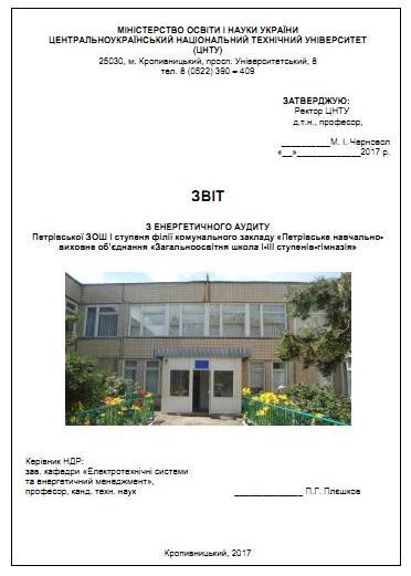 http://etsem.kntu.kr.ua/center/vykonani_enerhoaudyty_1.html