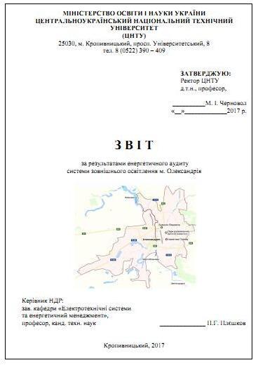 http://etsem.kntu.kr.ua/center/vykonani_enerhoaudyty_2.html