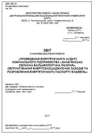 http://etsem.kntu.kr.ua/center/vykonani_enerhoaudyty_3.html