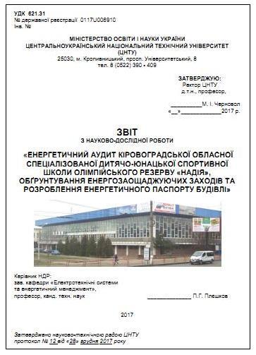 http://etsem.kntu.kr.ua/center/vykonani_enerhoaudyty_4.html